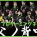 プロゲーミングチーム『父の背中』のメンバー紹介。ファンから愛される父の背中のメンバーはどんな人?【2020/3/10 更新】