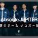 プロゲーミングチーム『Absolute JUPITER (アブソリュート ジュピター)』のメンバー紹介。CS:GO伝説チームがValorantでも大暴れ。