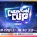 第5回 CrazyRaccoon Cup  (クレイジーラクーンカップ)開催。InvitatinalとCompetitiveの豪華2Days開催【Fortnite】